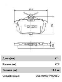 Колодки тормозные задние VOLVO S40 I VS 1996,1997,1998,1999,2000,2001,2002,2003,2004