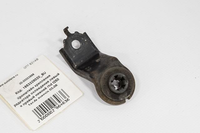 Кронштейн радиатора охлаждения левый=правый нижний (Б/У) для TOYOTA AVENSIS T250 2003-2006
