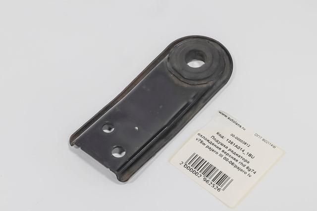 Опора радиатора охлаждения (подушка) верхняя  1351A014_1BU